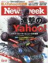 Newsweek (ニューズウィーク日本版) 2019年 12/17号 [雑誌]