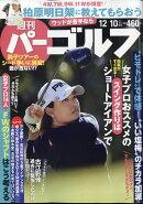 週刊パーゴルフ 2019年 12/10号 [雑誌]
