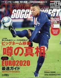 WORLD SOCCER DIGEST (ワールドサッカーダイジェスト) 2019年 12/19号 [雑誌]