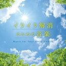 イライラ解消のための音楽 メンタル・フィジック・シリーズ
