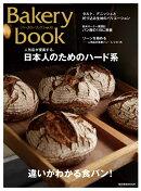 Bakery book [ベーカリーブック] vol.12