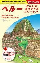 B23 地球の歩き方 ペルー ボリビア エクアドル コロンビア 2018〜2019