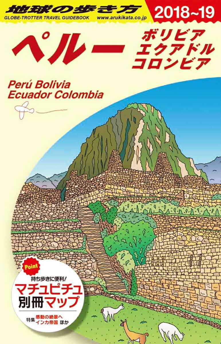 B23 地球の歩き方 ペルー ボリビア エクアドル コロンビア 2018〜2019 [ 地球の歩き方編集室 ]