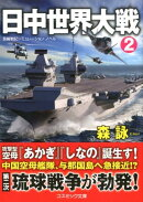 日中世界大戦[2]