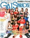 GALS PARADISE 2020東京オートサロン編 (SAN-EI MOOK)