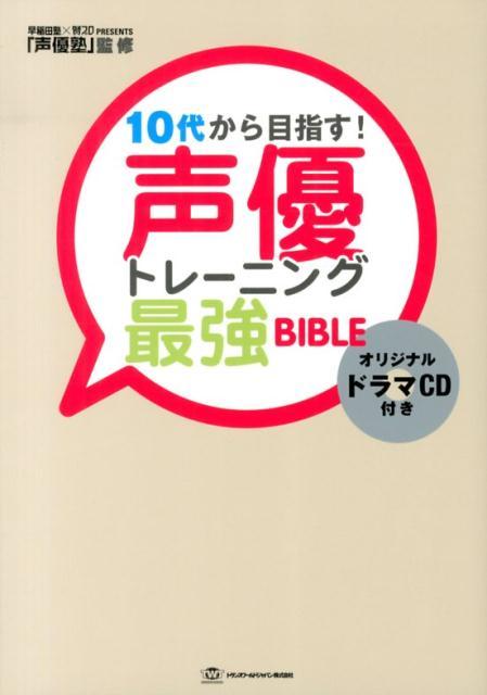 10代から目指す!声優トレーニング最強BIBLE (TWJ books) [ 声優塾 ]