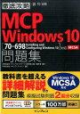 徹底攻略MCP Windows 10問題集 「70-698 Installing and Co [ 新井慎太朗 ]