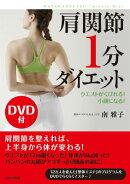 DVD付 肩関節1分ダイエット