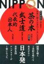 世界に誇る「日本のこころ」3大名著 『茶の本』『武士道』『代表的日本人』 (フェニックスシリーズ) [ 岡倉天心 ]