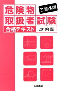 乙種4類危険物取扱者試験合格テキスト(2019年版)