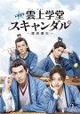 トキメキ☆雲上(ユンシャン)学堂スキャンダル~漂亮書生~ DVD-BOX2 [ ソン・ウェイロン[宋威龍] ]