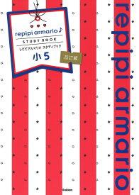 小5 改訂版 英語 算数 国語 理社 社会 (レピピアルマリオ スタディブック) [ 学研プラス ]