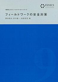 フィールドワークの安全対策(FENICS 100万人のフィールドワーカーシリーズ9) (FENICS 100万人のフィールドワーカー) [ 澤柿 教伸 ]