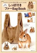 うさぎみたいなしっぽ付きファーBag Book
