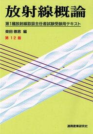 放射線概論第12版 第1種放射線取扱主任者試験受験用テキスト [ 柴田徳思 ]