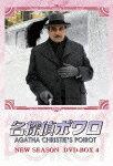 名探偵ポワロ NEW SEASON DVD-BOX 4 [ デヴィッド・スーシェ ]