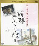 前略おふくろ様2 Vol.1【Blu-ray】