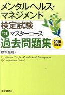 メンタルヘルス・マネジメント検定試験1種マスターコース過去問題集(2010年度版)