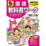 小学教科書ワーク教育出版版国語5年