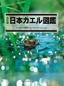 【謝恩価格本】改訂版 日本カエル図鑑