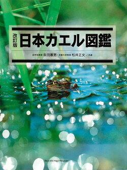 日本カエル図鑑改訂版