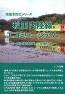 秋田内陸線エコミュージアム