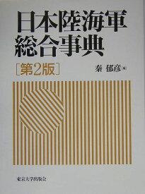 日本陸海軍総合事典第2版 [ 秦郁彦 ]