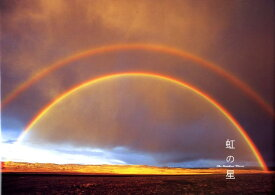高砂淳二写真集 虹の星 [ 高砂 淳二 ]