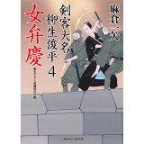 女弁慶 (二見時代小説文庫)
