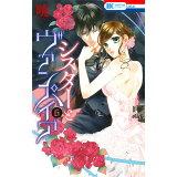 シスターとヴァンパイア(6) (花とゆめコミックス LaLa)