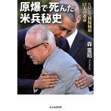 原爆で死んだ米兵秘史 (光人社NF文庫)