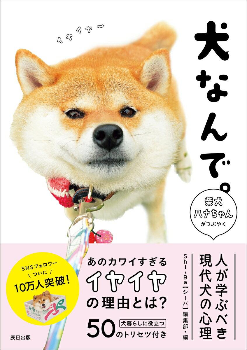 犬なんで。 [ Shi-Ba編集部 ]