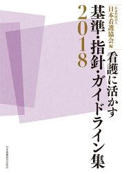 看護に活かす基準・指針・ガイドライン集(2018)