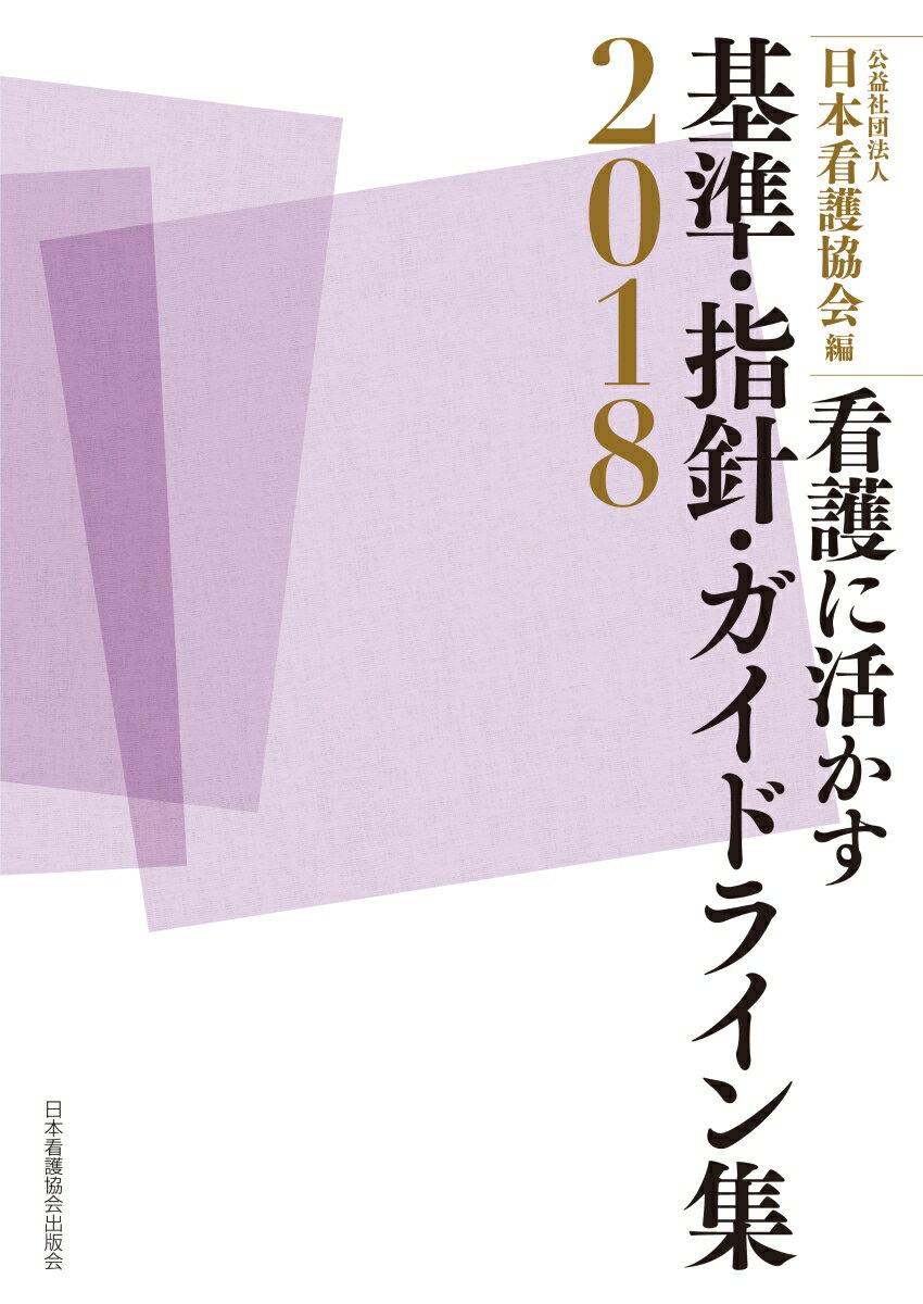 看護に活かす基準・指針・ガイドライン集(2018) [ 日本看護協会 ]