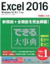 Excel 2016 Windows 10/8.1/7対応 (できる大事典) [ 尾崎裕子 ]