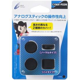 CYBER ・ アナログスティックカバー 4個セット ( PS5 用) ブラック