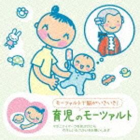 赤ちゃんクラシック 育児のモーツァルト [ (クラシック) ]
