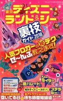 東京ディズニーランド&シー裏技ガイド(2018)