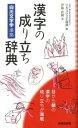 漢字の成り立ち辞典 白川文字学準拠 [ 伊藤直樹 ]
