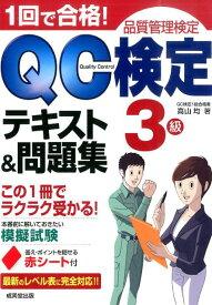 1回で合格!QC検定テキスト&問題集3級 品質管理検定 [ 高山均 ]