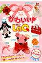 かわいい!LaQ LaQ公式ガイドブック (別冊パズラー) [ ヨシリツ株式会社 ]