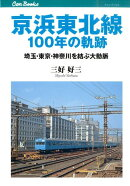 【謝恩価格本】京浜東北線100年の軌跡