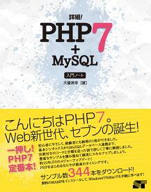 詳細!PHP7+MySQL入門ノート [ 大重美幸 ]