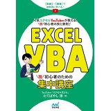 Excel VBA脱初心者のための集中講座