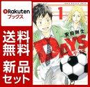 DAYS 1-25巻セット【特典:透明ブックカバー巻数分付き】