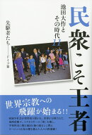 民衆こそ王者ー池田大作とその時代 11