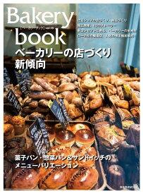 Bakery book [ベーカリーブック] vol.13 (柴田書店MOOK) [ 柴田書店 ]
