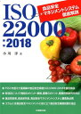ISO22000:2018 食品安全マネジメントシステム徹底解説 [ 小川洋 ]