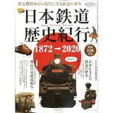日本鉄道歴史紀行 (サンエイムック 時空旅人ベストシリーズ)