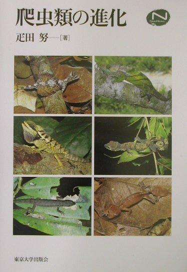 爬虫類の進化 (Natural history) [ 疋田努 ]